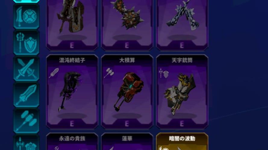 OVERDOXの武器防具