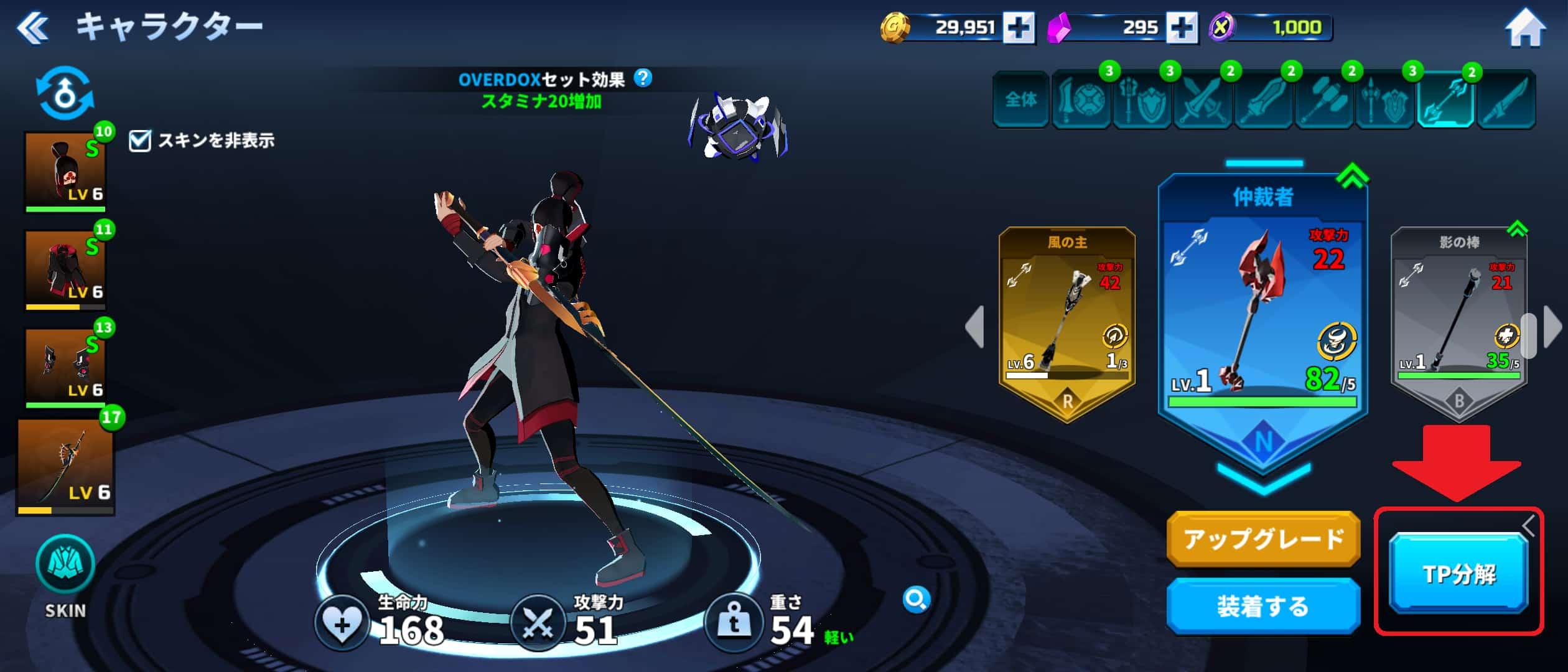 OVERDOXキャラクター画面