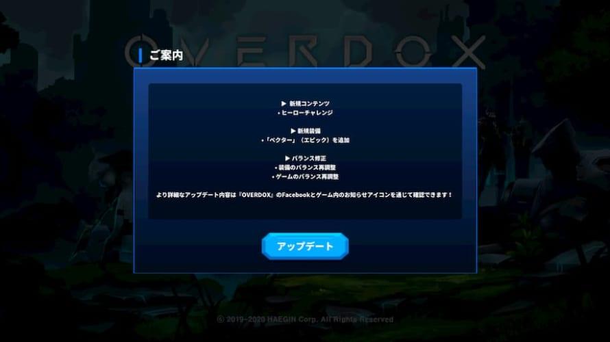 OVERDOXアップデート1.3.5
