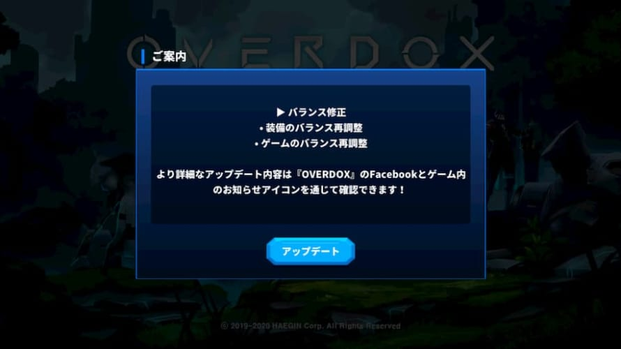 OVERDOXアップデート1.3.6
