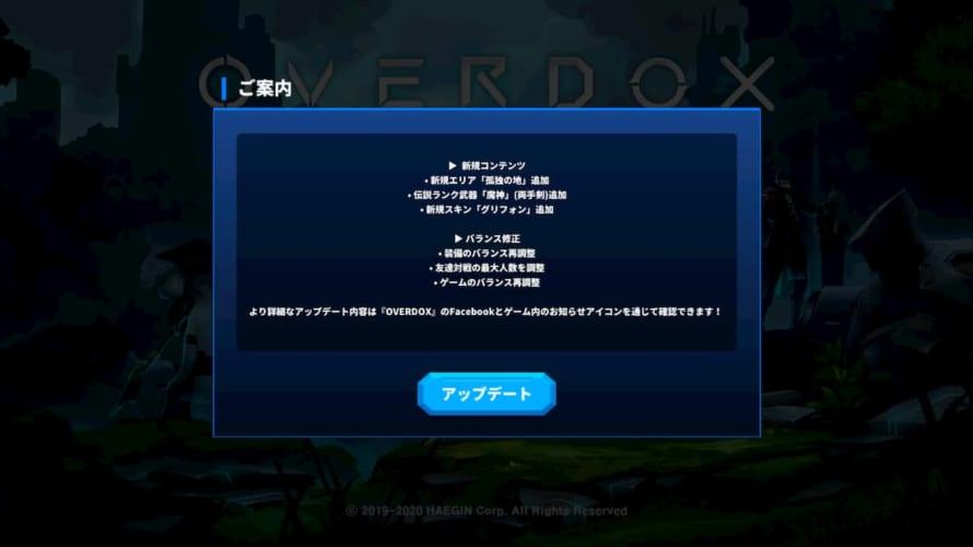 OVERDOXアップデート1.3.7