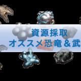 ARKモバイルの資源採取を効率化!おすすめ恐竜&武器を木材・石・金属など資源別に!