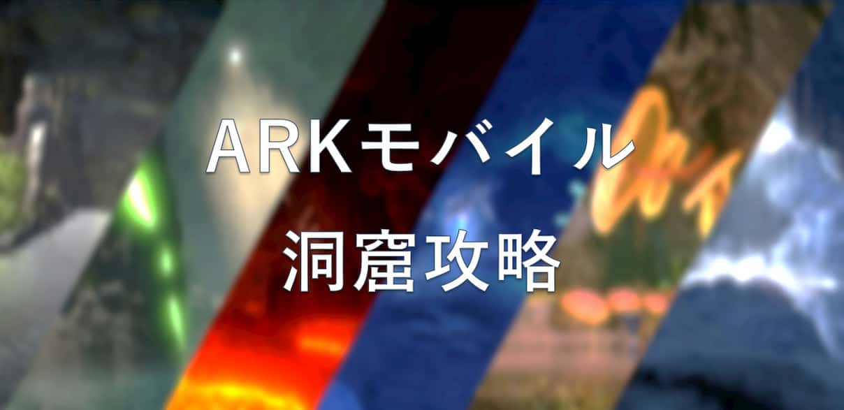 ARKモバイルの洞窟攻略 | 全洞窟の特徴まとめ