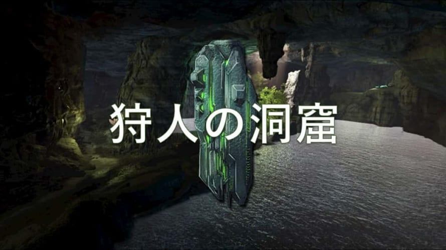 ARKモバイルCave - 狩人の洞窟 | 恐竜やMAPなどの洞窟攻略情報