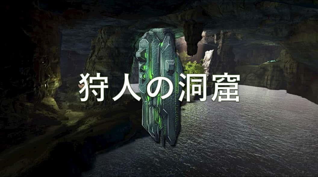 狩人の洞窟 | ARK mobile
