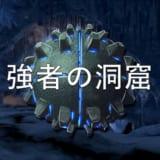 ARKモバイル Cave – 強者の洞窟 | 恐竜やMAPなどの洞窟攻略情報
