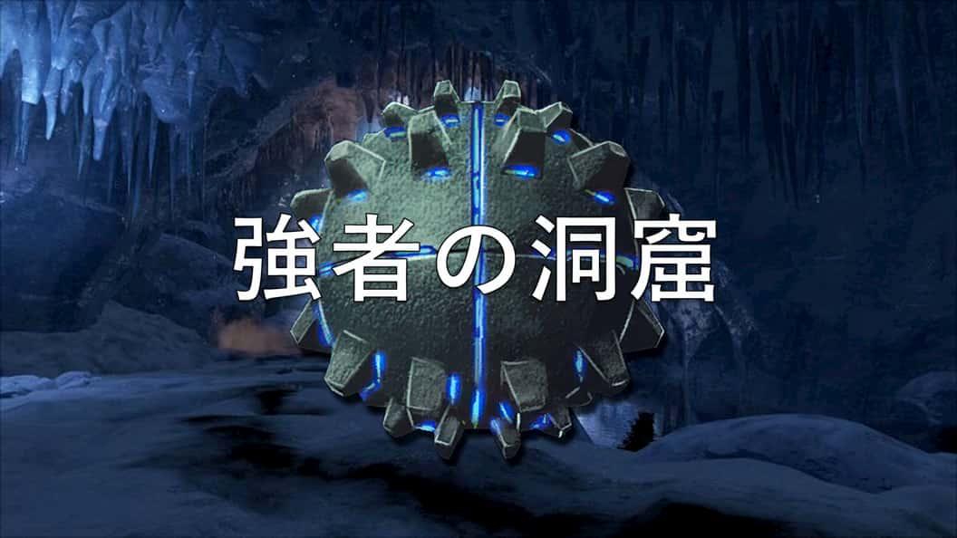 強者の洞窟 | ARK mobile